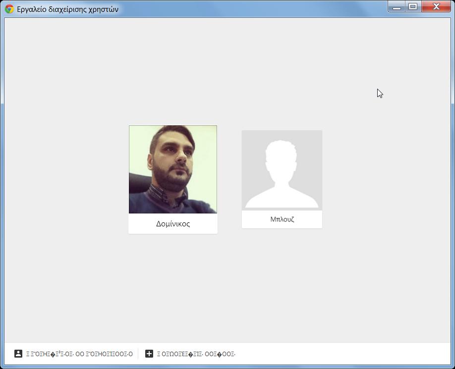2014-01-13 11_44_29-Εργαλείο διαχείρισης χρηστών