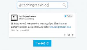 Βρες το πρώτο σου tweet! 1