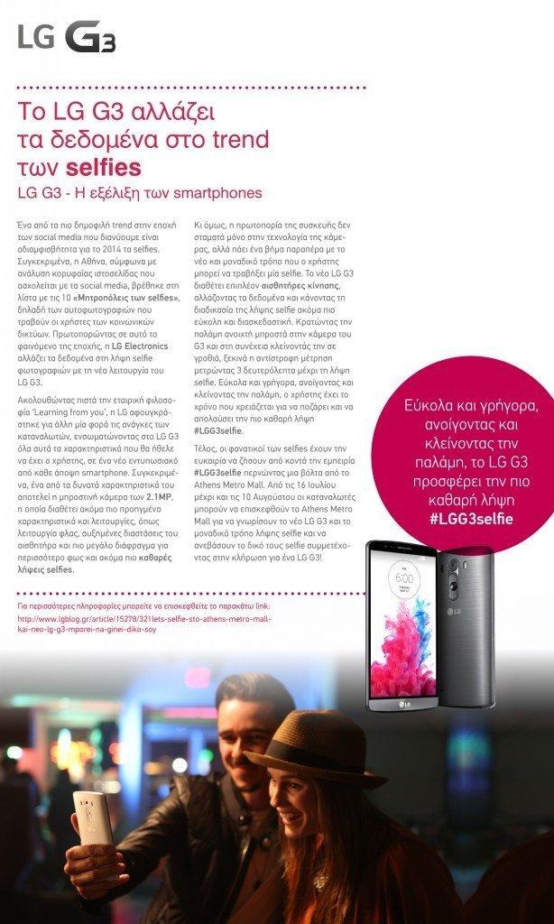 LG - PR - LG G3 Selfie (2014-07-28)