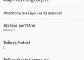 Android L Nexus 5 Info