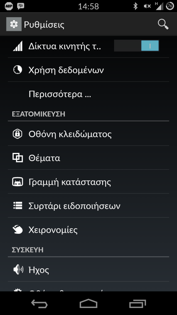 Screenshot_2014-11-25-14-58-48