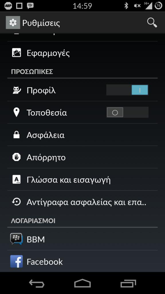 Screenshot_2014-11-25-14-59-15