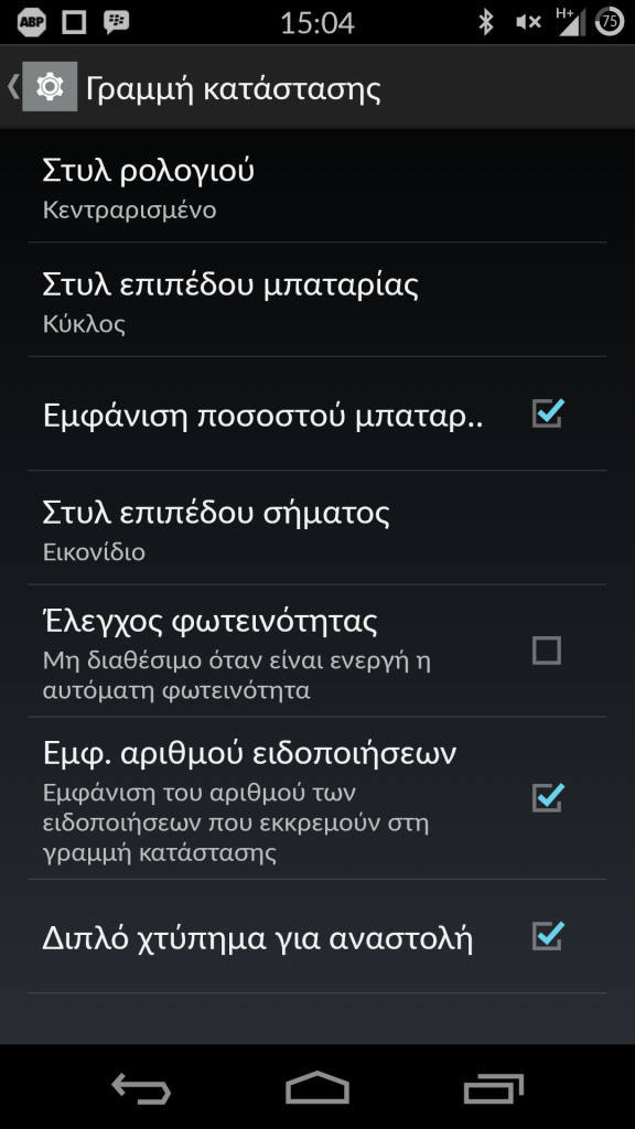 Screenshot_2014-11-25-15-04-22