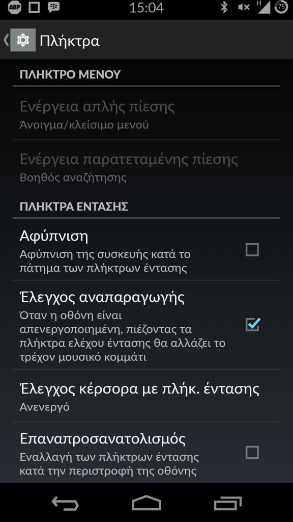 Screenshot_2014-11-25-15-04-58