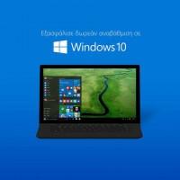 Τα Windows 10 διαθέσιμα σε 190 χώρες ως δωρεάν αναβάθμιση