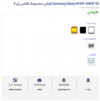 Samsung Galaxy A9: Εμφανίστηκε στο Ιράν με επίσημη ημερομηνία κυκλοφορίας την 1η Δεκεμβρίου