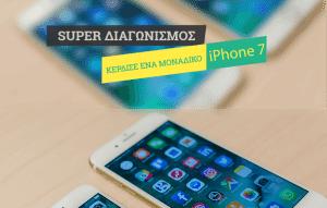 [ΔΙΑΓΩΝΙΣΜΟΣ] Κερδίστε ένα iPhone 7 από το techingree.com