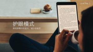 Xiaomi Mi Pad 3: Έρχεται στις 30 Δεκεμβρίου με οθόνη 9,7 ιντσών 1