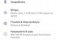 HTC 10: Έφτασε η αναβάθμιση σε Android Nougat στην Ελλάδα, δείτε πρώτοι αποκλειστικές φωτογραφίες