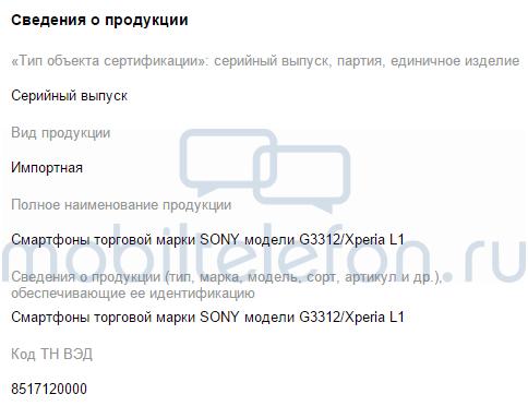 To Sony Xperia L1 πιστοποιήθηκε στη Ρωσία και καταφθάνει σύντομα 1