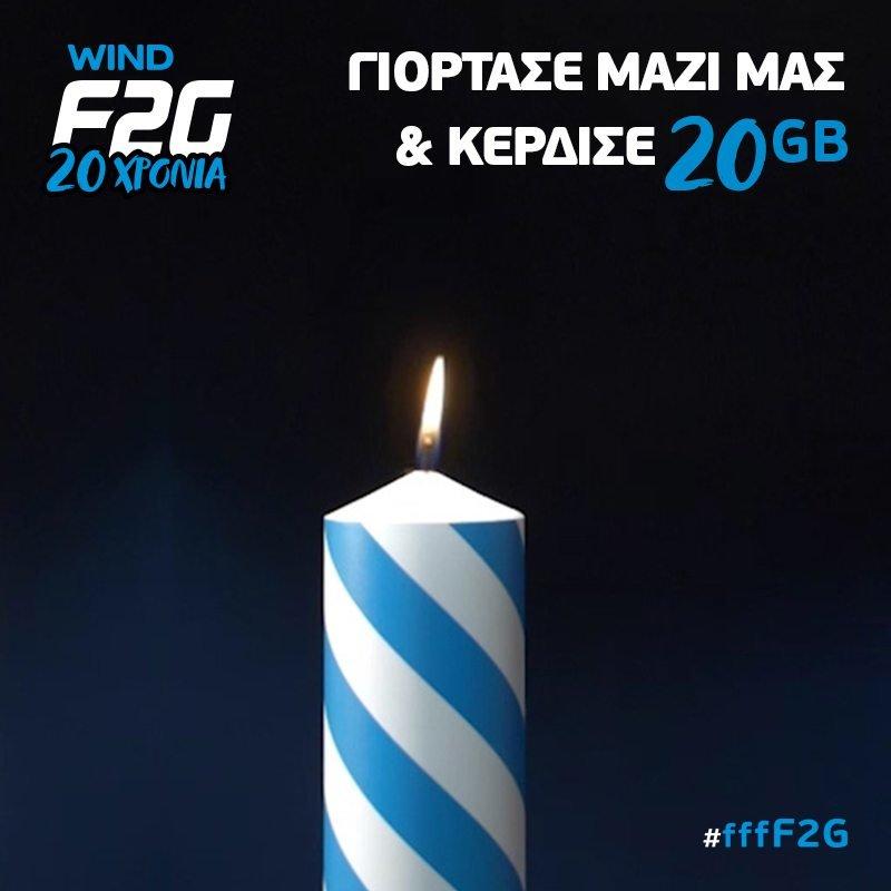 Wind: 20χρόνια F2G με 20GB δώρο! [ΔΤ] 1