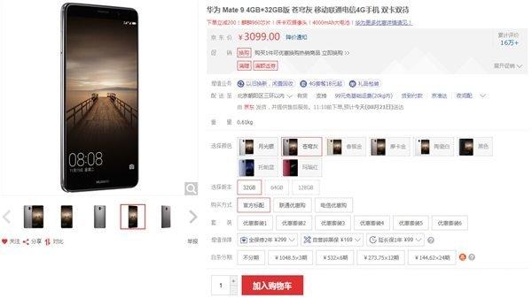 Περικοπές τιμών για τις εκδόσεις του Huawei Mate 9, σύντομα θα υποδεχθούμε το Mate 10! 1