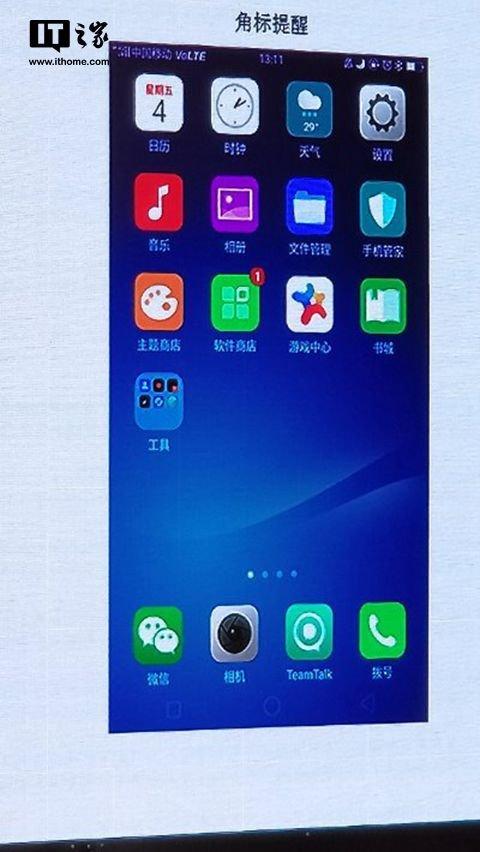 Ένα στιγμιότυπο από το User Interface του επόμενου bezel-less smartphones της Oppo με βασικές λεπτομέρειες 1