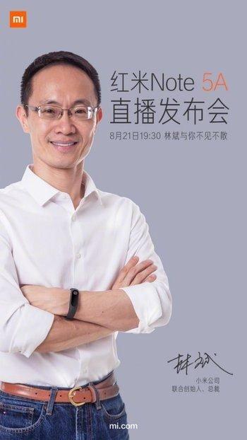 Ελάτε, από την επόμενη εβδομάδα παρουσιάζεται το Xiaomi Redmi Note 5A, επιβεβαιώνεται και επίσημα 1