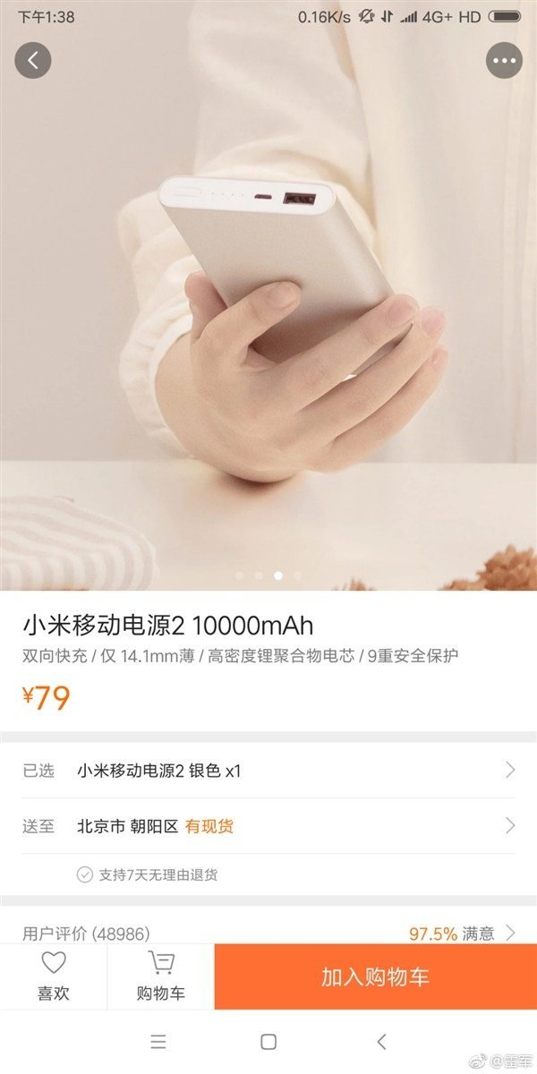 Σε νέα διαρροή ένα νέο μοντέλο με ασυνήθιστη αναλογία οθόνης, λέτε να είναι το Xiaomi Mi MIX 2; 1