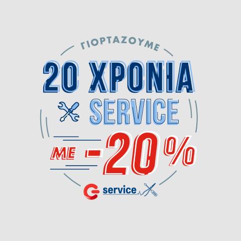 Καταστήματα ΓΕΡΜΑΝΟΣ: Προσφορά -20% στο service για Smartphones & Tablets [ΔΤ] 1