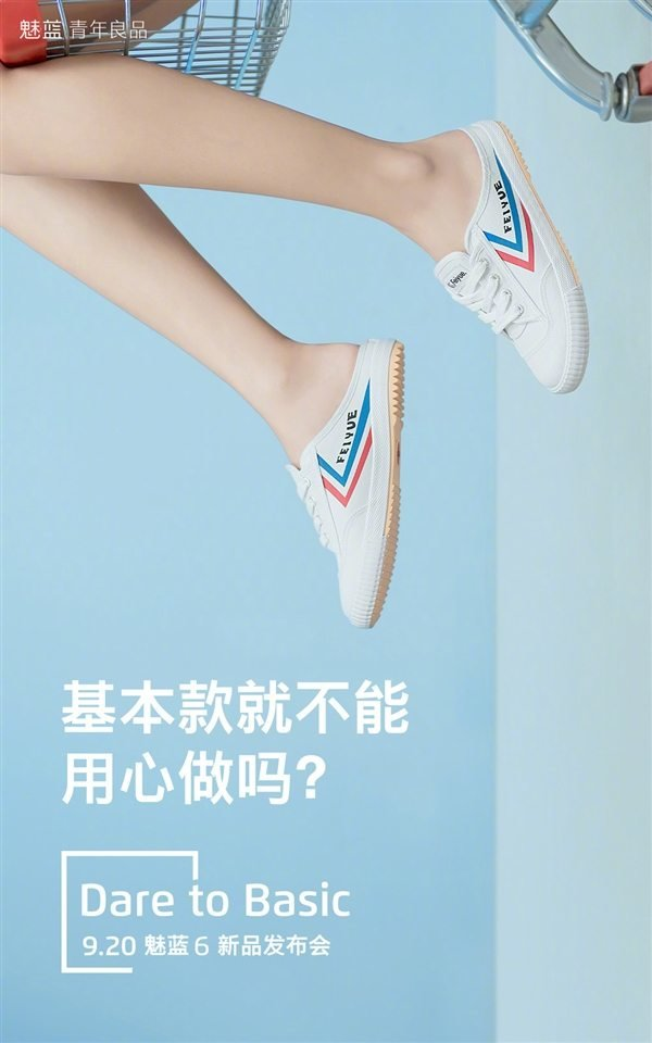 Εγκαίνια και επίσημα για το Meizu M6 στις 20 Σεπτεμβρίου 1