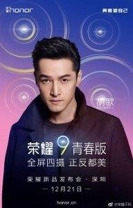 Huawei Honor 9 Lite : Διέρρευσε η ημερομηνία παρουσίασης και η τιμή του 1