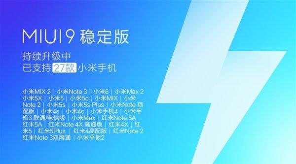 Μεγαλώνει ο αριθμός συσκευών της Xiaomi που δέχονται επίσημα την έκδοση MIUI 9 1