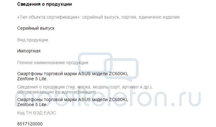 Το Asus ZenFone 5 Lite εμφανίζεται online και θα μπορούσε να έχει chipset Qualcomm και οθόνη 6 ιντσών 1