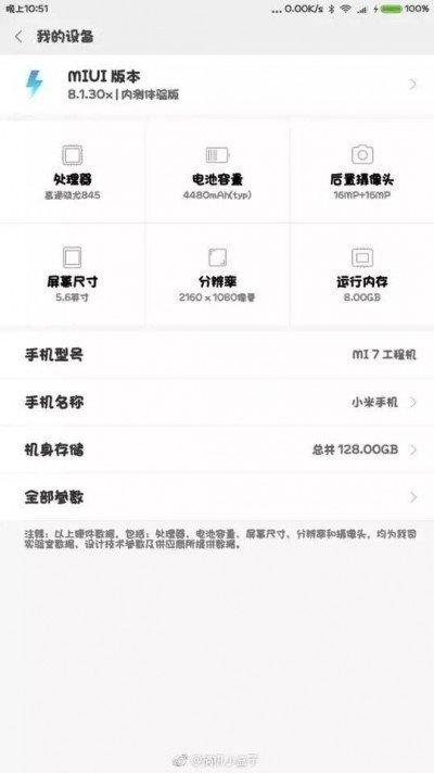 Σε νέα διαρροή βλέπουμε ότι το Xiaomi Mi 7 θα φέρει μνήμη RAM 8GB, διπλή κάμερα και SoC SD845 1