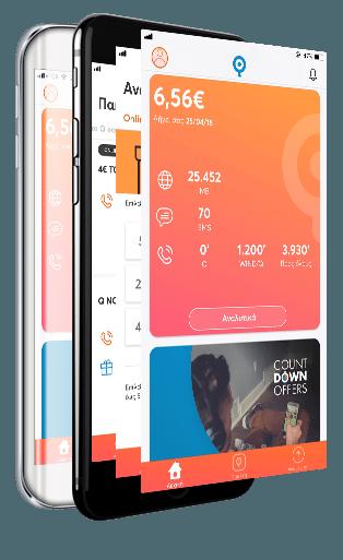 Ήρθε το νέο myQ app για να απολαμβάνεις ακόμη περισσότερα! [ΔΤ] 1
