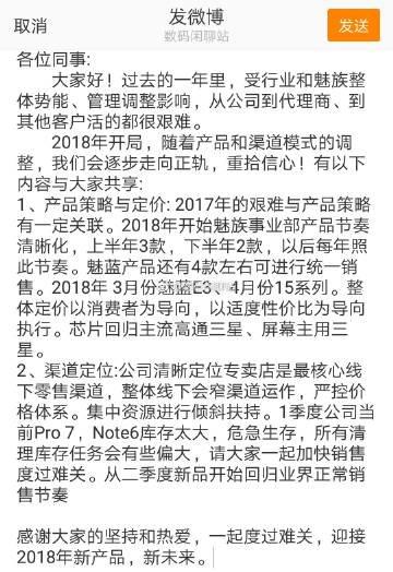 Έχει διαρρεύσει το roadmap της Meizu για το 2018 1