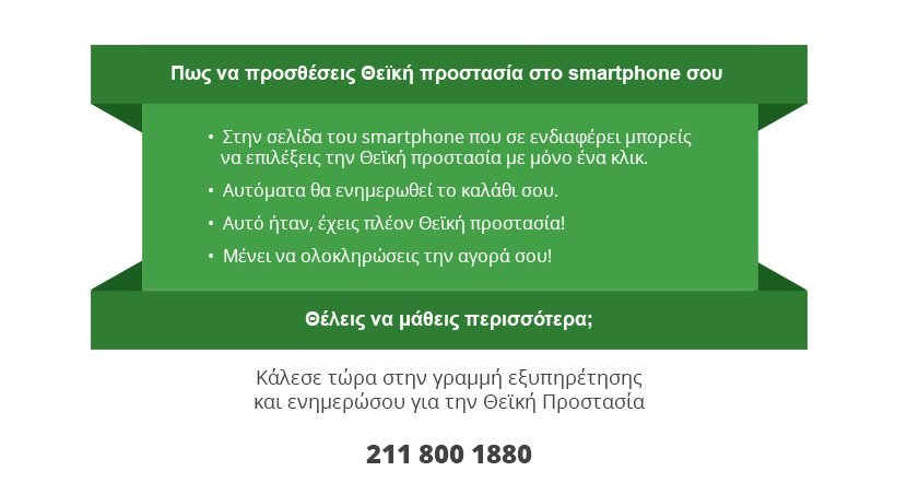 "MyGad.gr: Με την αγορά νέου smartphone μπορείς να προσθέσεις τα οικονομικά πακέτα ""θεϊκής Προστασίας Οθόνης"" 2"