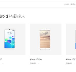 Τα Meizu 15/Meizu 15 Plus/Meizu 15 Lite απέκτησαν 3C πιστοποίηση 2