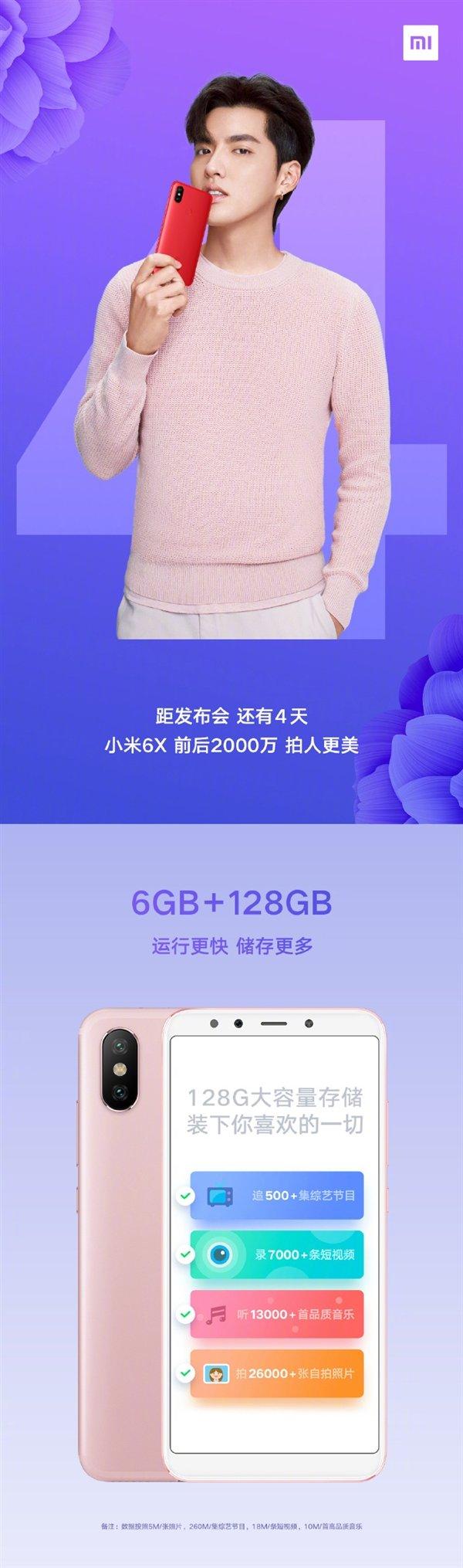 To τελευταίο teaser της Xiaomi επιβεβαιώνει την ύπαρξη έκδοσης του Mi 6X με 6GB RAM+128GB ROM 1