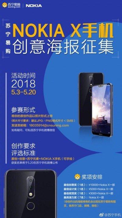 Εμφανίστηκε νέο διαφημιστικό υλικό για το Nokia X6 1