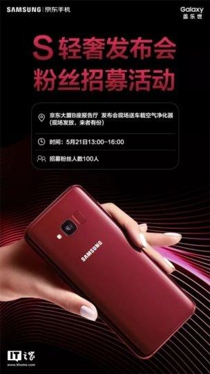 Σήμερα ανακοινώνεται επίσημα το Samsung Galaxy S8 Lite και θα αποκαλείται ως Galaxy S Light Luxury 1