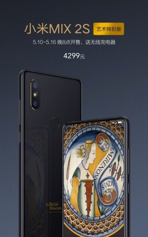 """Ξεκινά την διάθεσή της η νέα έκδοση """"Xiaomi Mi Mix 2S Art Special Edition"""" 3"""