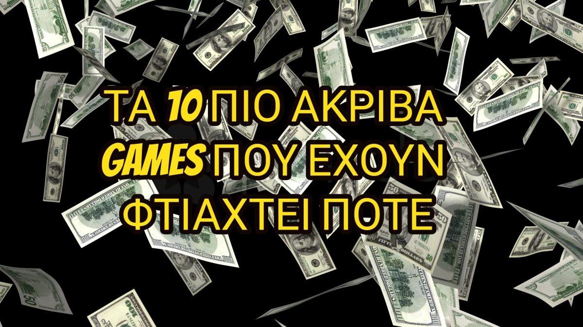 Τα 10 πιο ακριβά games που έχουν φτιαχτεί ποτέ – Geekdom Lists