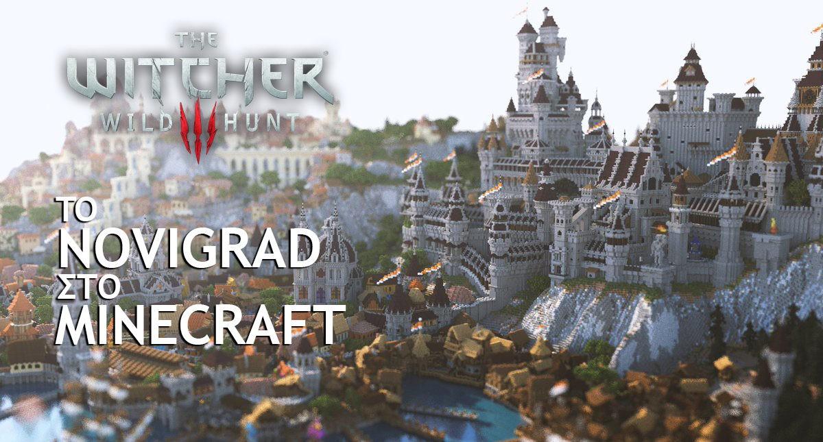 Κι όμως!! Το Novigrad στον μαγικό κόσμο του Minecraft! – Geekdom News