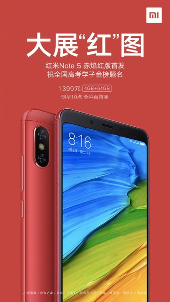 Tην νέα χρωματική επιλογή Flame Red πρόσθεσε η Xiaomi για το Redmi Note 5 1