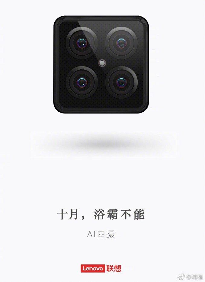 Υλικό παραπλάνησης ή πράγματι η Lenovo θα δείξει ένα smartphone με τετραπλής κάμερα στην πλάτη;