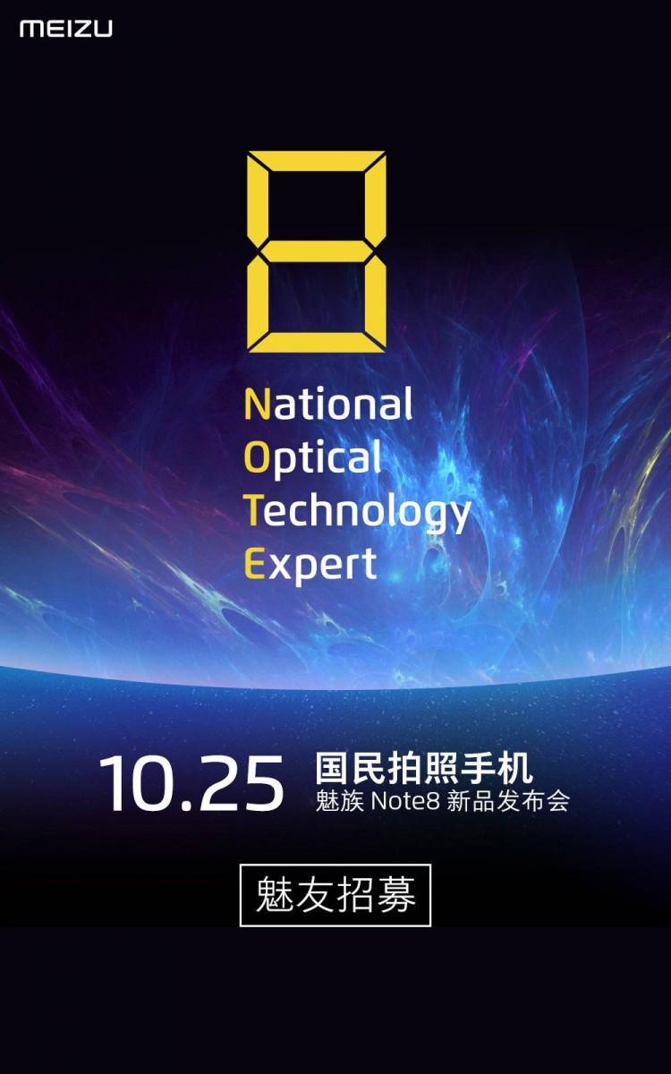Πραγματικά, η ναυαρχίδα της Meizu για αυτή την χρονιά θα είναι το νέο Meizu Note8 που θα κυκλοφορήσει στις 25/10