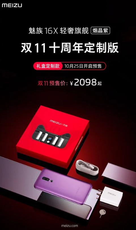 Φθάνει στην Κίνα το επετειακό Meizu 16X Double 11 1