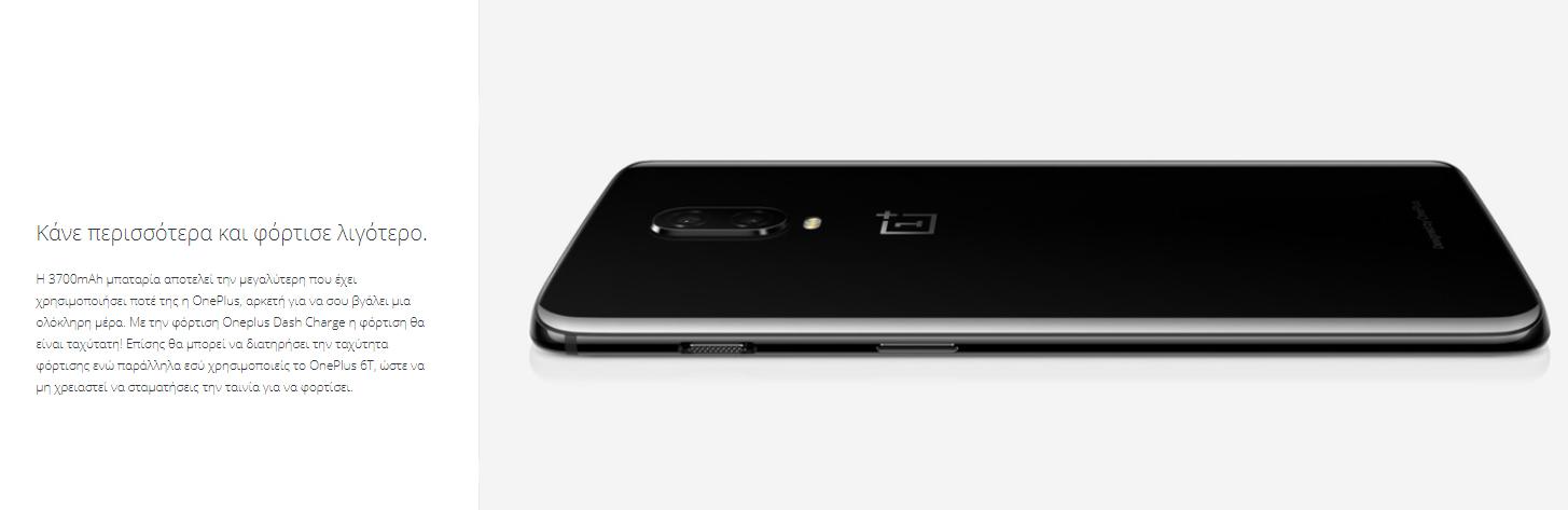 [offers]: Είναι ίσως το απόλυτο smartphone της χρονιάς και ονομάζεται…… OnePlus 6T!