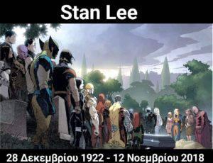 """Αφιέρωμα στον Stan Lee: Ο """"One Above All"""" της καρδιάς μας! 1"""