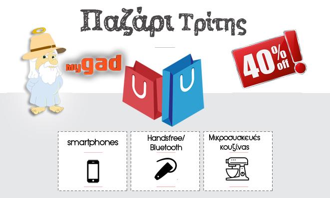 [offer]: Συνεχίζονται οι προσφορές στο MyGad.gr χωρίς όριο!