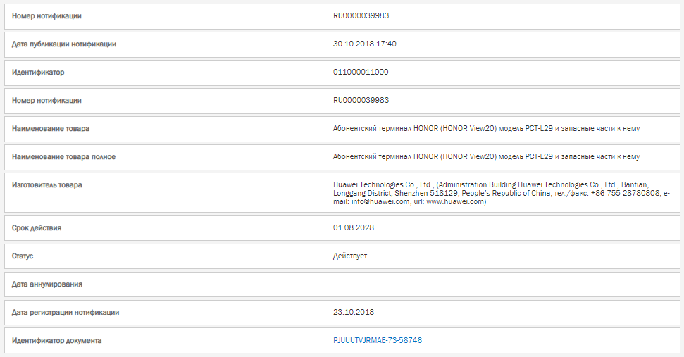 Tα μοντέλα VCE-AL00 / TL00 της Huawei/Honor εντοπίστηκαν σε CMIIT και 3C 4