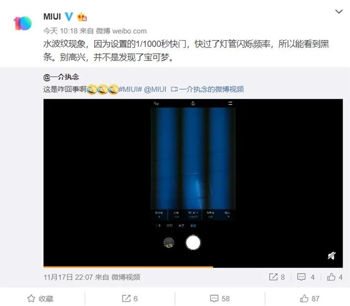 H Xiaomi απαντά επίσημα για το τρεμόπαιγμα στο Mi Mix 2S κατά το άνοιγμα της εφαρμογής της κάμερας 1