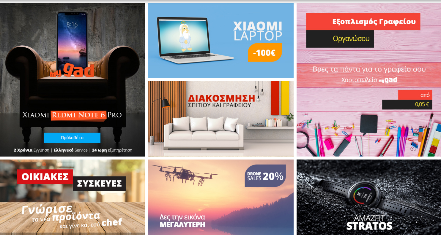 [offers]: Δεν πας αλλού για αγορές σήμερα, έχει ΠΑΖΑΡΙ στο mygad.gr!