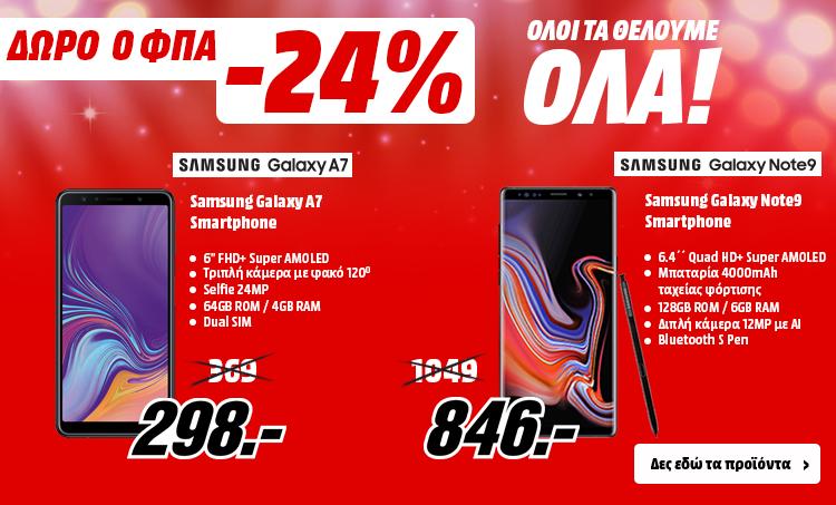 ΔΩΡΟ Ο ΦΠΑ -24% σε Κορυφαία Samsung Smartphones & Tablets! 4