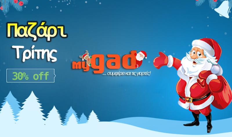 [offers]: Τιμές προσαρμοσμένες στα μέτρα σας για ψώνια χριστουγέννων! 2