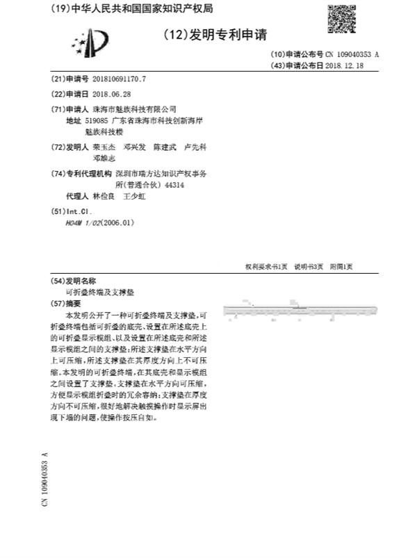 Meizu patent Yπάρχει νέο δίπλωμα ευρεσιτεχνίας της Meizu για ένα αναδιπλούμενο σχέδιο
