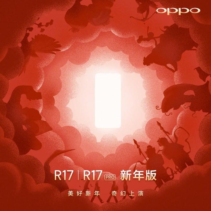 Τα Oppo R17 και R17 Pro New Year Edition φθάνουν στις 17 Δεκεμβρίου 1