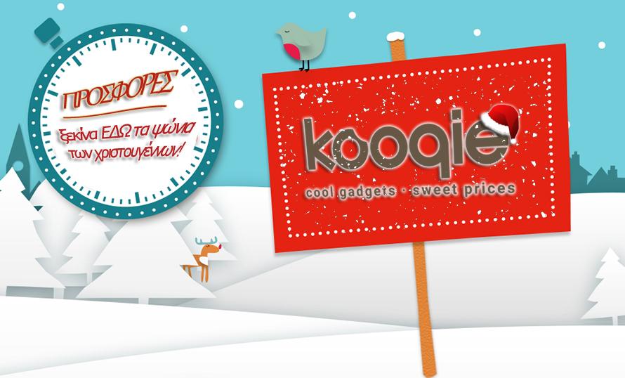 Christmas specials: Βρείτε τις καλύτερες γιορτινές προσφορές στο kooqie.com! 1